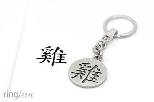 Schlüsselanhänger aus Silber mit ausgesägtem Motiv, einem chinesischem Sternzeichen